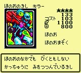 CharubintheFire-DM4-JP-VG.png