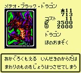 MeteorBDragon-DM4-JP-VG.png
