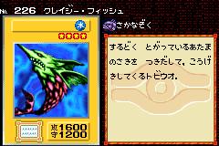 CrazyFish-DM5-JP-VG.png