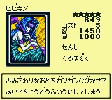 Hibikime-DM4-JP-VG.png