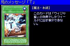 SpiritMessageA-DM6-JP-VG.png