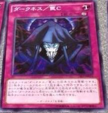 DarknessTrapC-BD-JP-C.png
