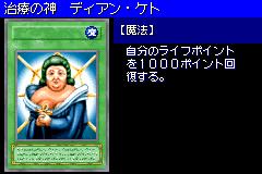 DianKetotheCureMaster-DM6-JP-VG.png