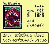 BigEye-DM4-JP-VG.png