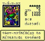 CrassClown-DM4-JP-VG.png