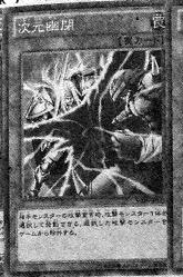 DimensionalPrison-JP-Manga-DZ.png