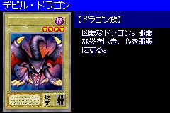 KoumoriDragon-DM6-JP-VG.png