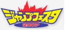 Jump Festa 2007 promotional cards