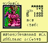LordoftheLamp-DM4-JP-VG.png