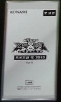 Promotion Pack 2013 Vol.3