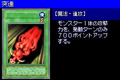 RushRecklessly-DM6-JP-VG.png