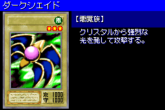 DarkShade-DM6-JP-VG.png