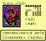 Mikazukinoyaiba-DM4-JP-VG.png