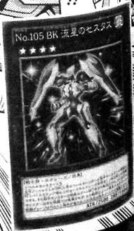 Number105BattlinBoxerStarCestus-JP-Manga-DZ.png