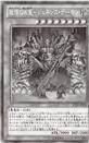 ArchfiendEmperortheFirstLordofHorror-JP-Manga-DZ.png