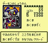 SummonedSkull-DM4-JP-VG.png
