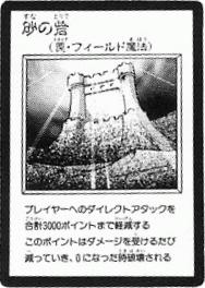 SandFortress-JP-Manga-R.png