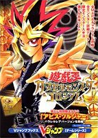 Yu-Gi-Oh! Capsule Monster Coliseum Guide Book promotional card