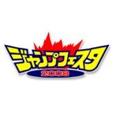 Jump Festa 2008 promotional cards