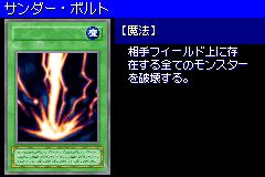 Raigeki-DM6-JP-VG.png