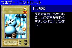 WeatherControl-DM6-JP-VG.png