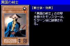 SwordsmanfromaForeignLand-DM6-JP-VG.png