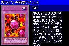 CrushCard-DM6-JP-VG.png