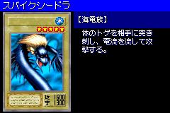 SpikeSeadra-DM6-JP-VG.png
