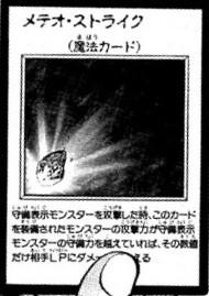 FairyMeteorCrush-JP-Manga-GX.png