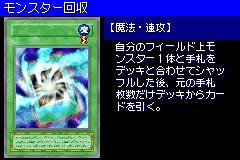 MonsterRecovery-DM6-JP-VG.png