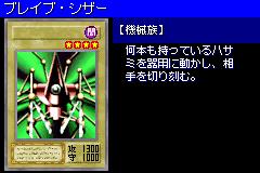BraveScizzar-DM6-JP-VG.png