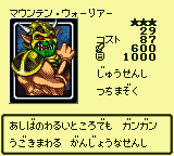 MountainWarrior-DM4-JP-VG.png