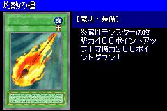 BurningSpear-DM6-JP-VG.png