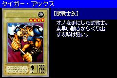 TigerAxe-DM6-JP-VG.png