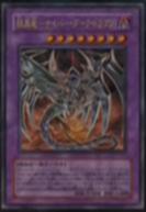 CyberdarkDragon-JP-Anime-GX.png