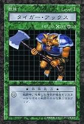 TigerAxe-B6-DDM-JP.jpg