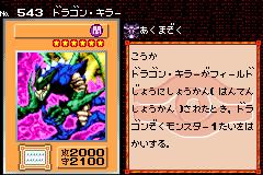 DragonSeeker-DM5-JP-VG.png