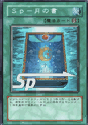 SpeedSpellBookofMoon-WC09-JP-VG.png