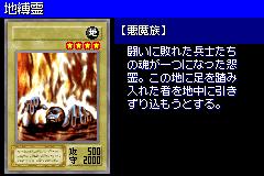 EarthboundSpirit-DM6-JP-VG.png
