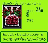 BrainControl-DM4-JP-VG.png