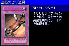 SevenToolsoftheBandit-DM6-JP-VG.png