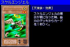 Skelengel-DM6-JP-VG.png