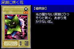 AbyssFlower-DM6-JP-VG.png