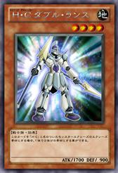 HeroicChallengerDoubleLance-JP-Anime-ZX.png
