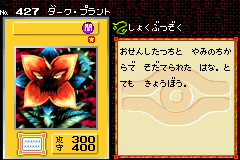 DarkPlant-DM5-JP-VG.png