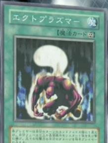 Ectoplasmer-JP-Anime-GX.png