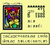 SoulHunter-DM4-JP-VG.png