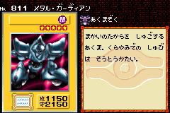 MetalGuardian-DM5-JP-VG.png