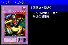 SoulHunter-DM6-JP-VG.png