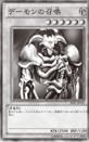 SummonedSkull-JP-Manga-DZ.png